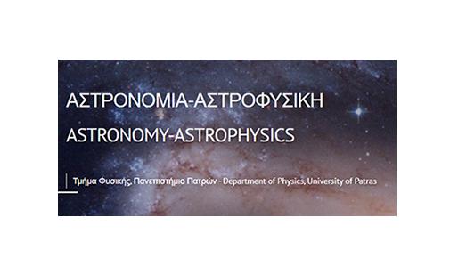 Εικόνα για την αστρονομία και αστροφυσική στο Τμήμα Φυσικής του Πανεπιστημίου Πατρών