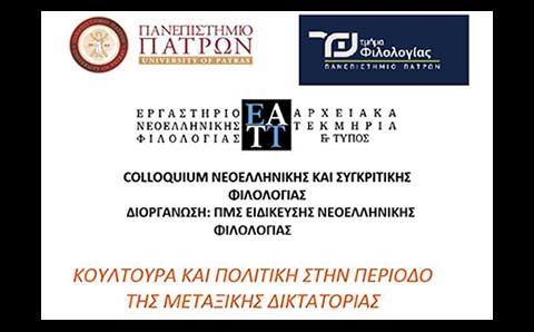 Εικόνα με πληροφορίες για την διοργάνωση της ομιλίας