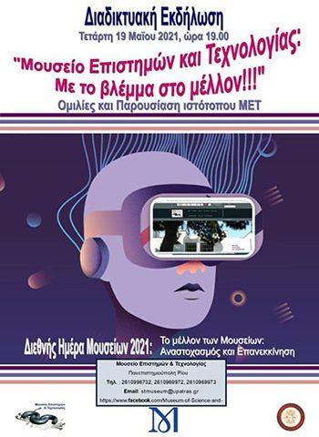 Αφίσα της Εκδήλωσης