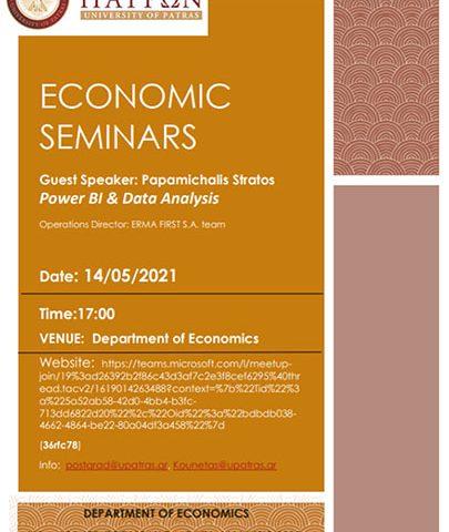 Αφίσα για την διάλεξη
