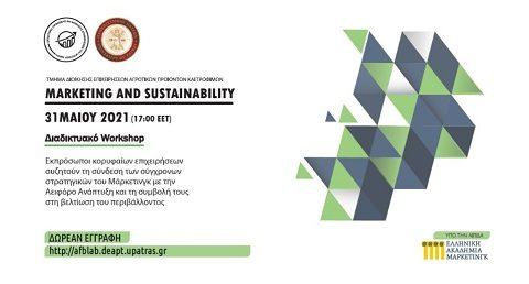 """Αφίσα του workshop """"Marketing και Αειφορία"""""""