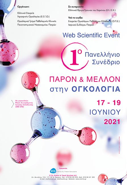 Αφίσα παρόν και μέλλον στην ογκολογία