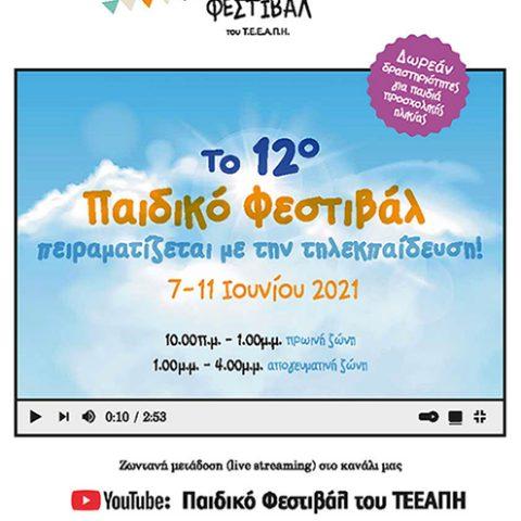 Αφίσα 12ου Παιδικού Φεστιβάλ του ΤΕΕΑΠΗ