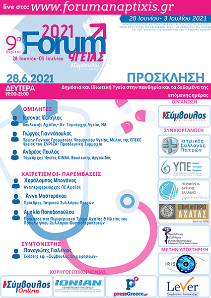 9ο Forum Υγειας 2021 poster