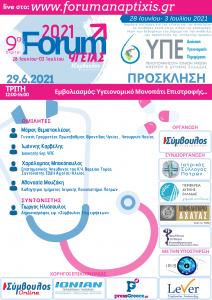 9ο Forum Υγειας 2021 Πρόσκληση
