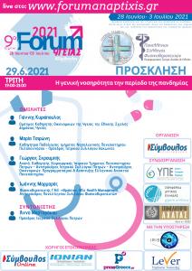 9ο Forum Υγείας 2021 Πρόσκληση