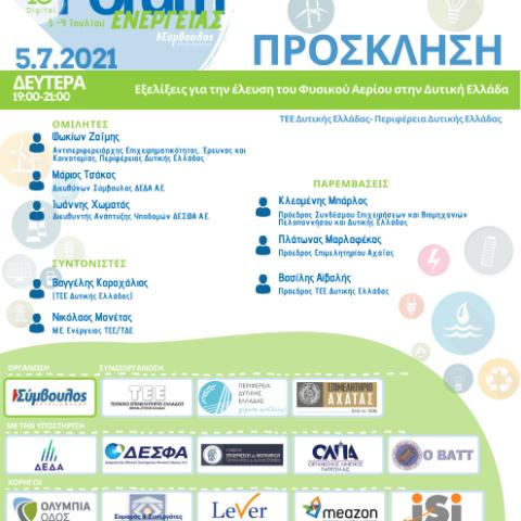 10o Forum Ενέργειας