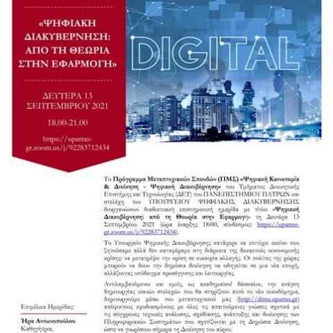 Διαδικτυακή ημερίδα - Ψηφιακή διακυβέρνηση: Από την θεωρία στην πράξη