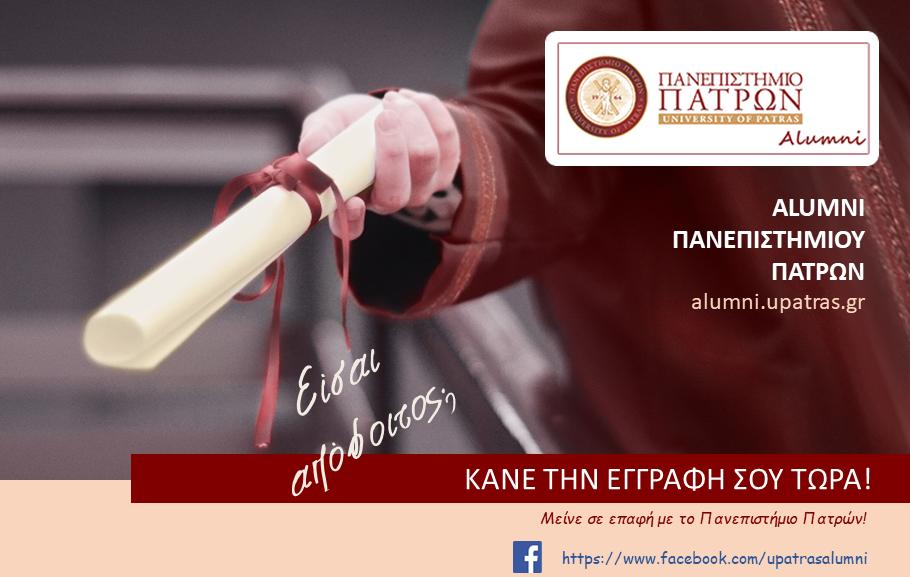 Banner για τη νέα φόρμα εγγραφής στο alumni