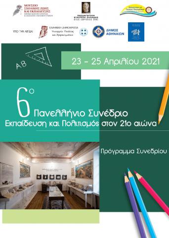 Αφίσα Συνεδρίου