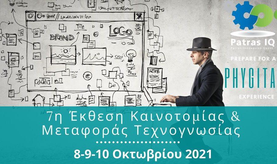 Αφίσα patrasiq