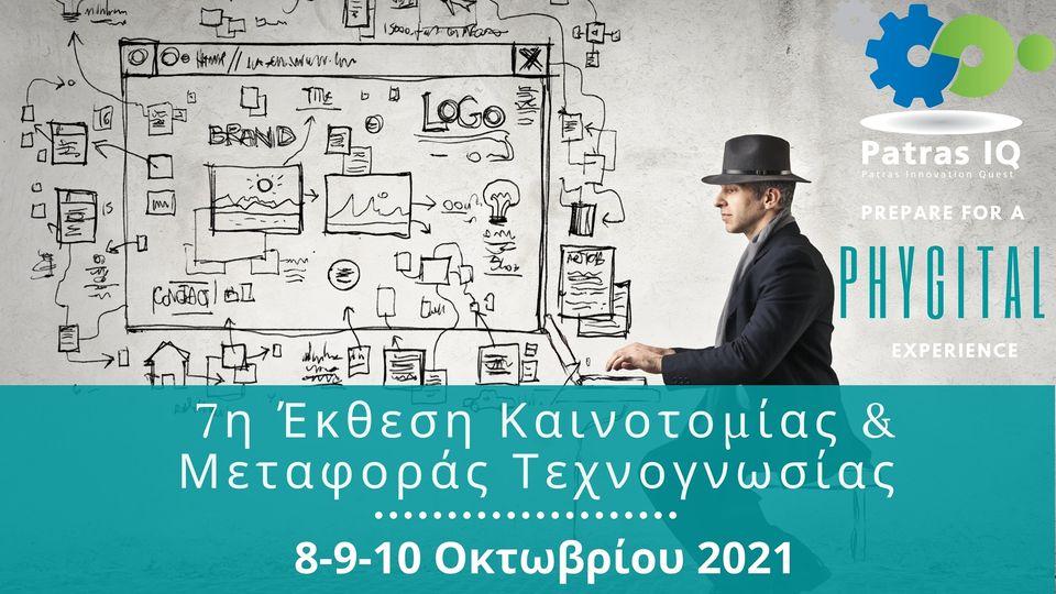 PATRAS IQ – 7η Έκθεση Καινοτομίας και Μεταφοράς Τεχνογνωσίας